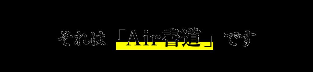 Air書道