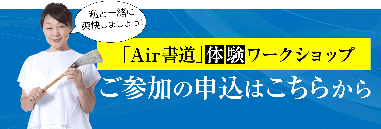 Air書道 申込み