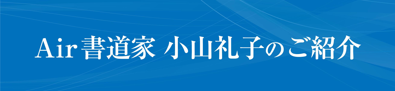 Air書道 小山礼子