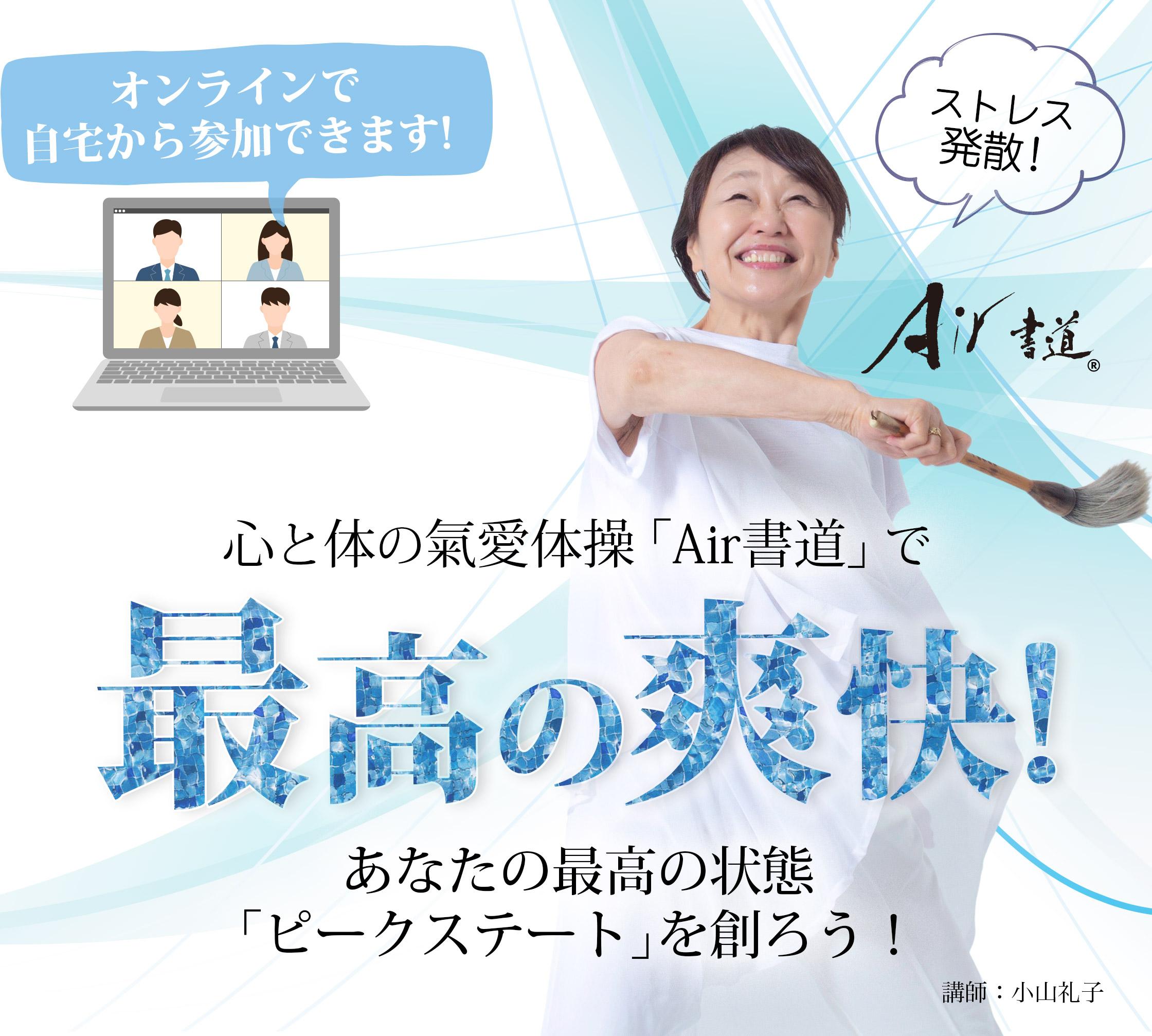 最高の爽快Air書道 ピークステートを創ろう!